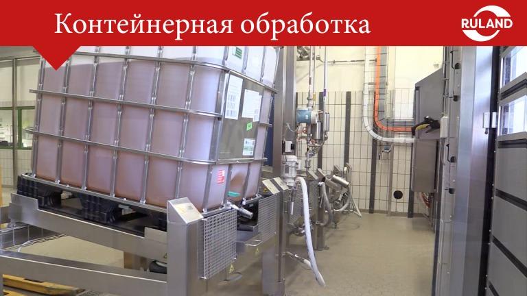 контейнерная обработка_RU
