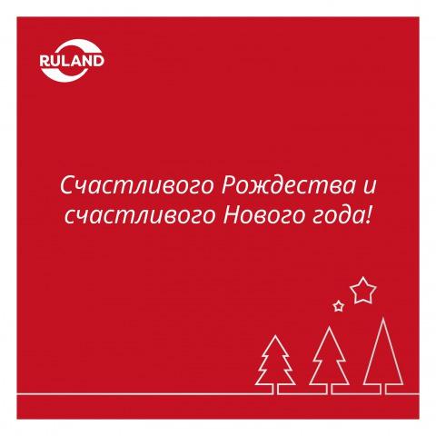 счастливого Рождества и счастливого нового года - Русский